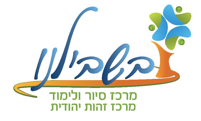 לוגו בשבילינו